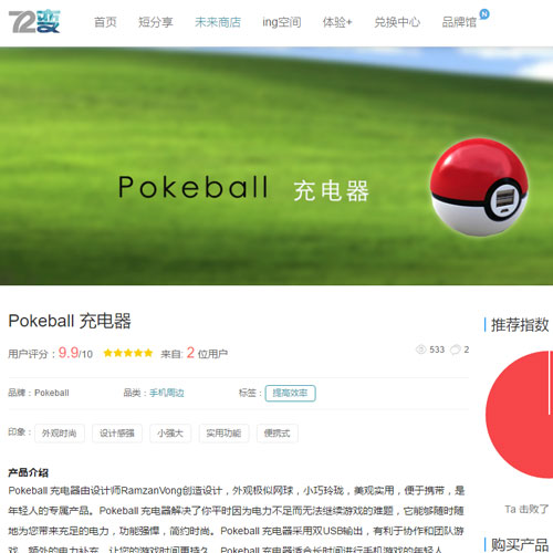 Pokeball Charger 72 byte