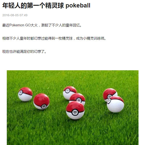 Pokeball Charger Sohu